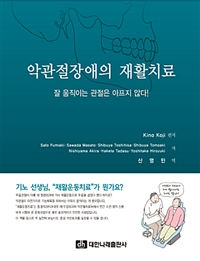 악관절장애의 재활치료 : 잘 움직이는 관절은 아프지 않다!