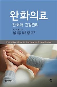 완화의료 : 간호와 건강관리