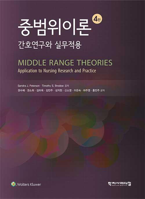 중범위이론 - 간호연구와 실무적용, 4판