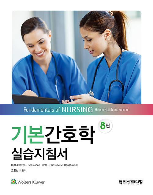 기본간호학 실습지침서 - 8판