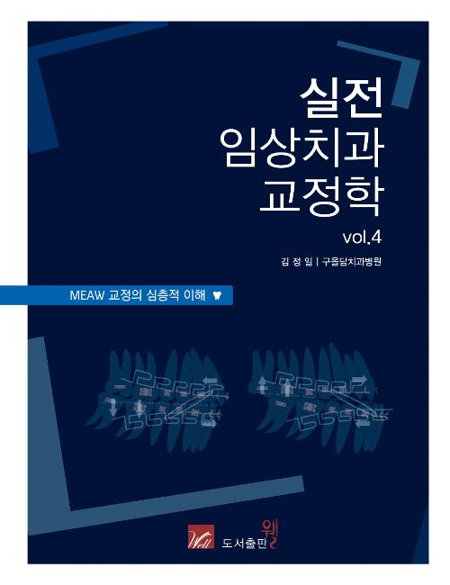 실전 임상 치과 교정학 Vol. 4 - MEAW 교정의 심층적 이해