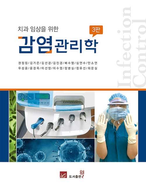 치과 임상을 위한 감염관리학 - 3판