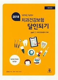 2018 김영삼 원장의 치과건강보험 달인되기