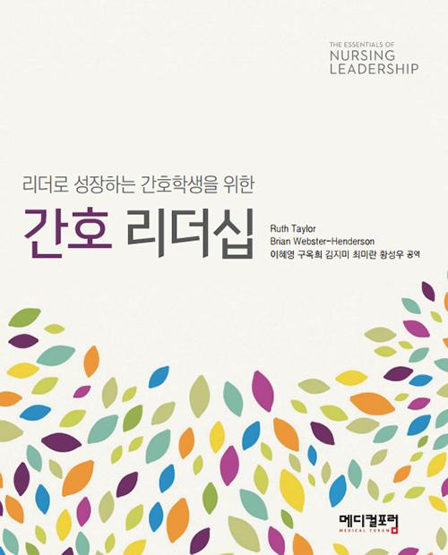간호 리더십 - 리더로 성장하는 간호학생을 위한