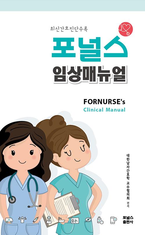 포널스 임상매뉴얼 :  최신간호진단수록