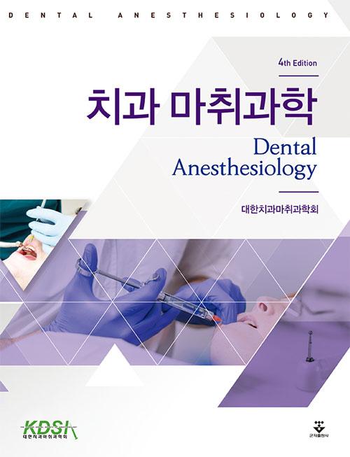 치과 마취과학 - 4판