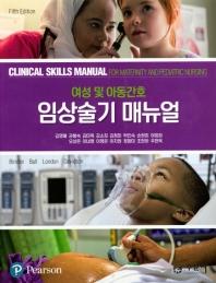 여성 및 아동간호 임상술기 매뉴얼