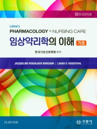 임상약리학의 이해 (기초)
