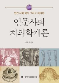 인문사회치의학 개론 : 인간 사회 역사 그리고 치의학