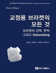 교정용 브라켓의 모든 것 : 브라켓의 선택, 부착 그리고 Debonding