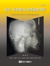 최신 두부방사선계측분석학   3판