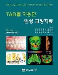 TAD를 이용한 임상 교정치료