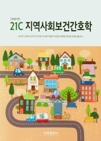 21C 지역사회보건간호학    개정판 7판
