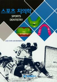 스포츠 치의학