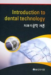 치과기공학 개론(Introduction to dental technology)