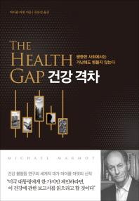 건강 격차 : 평등한 사회에서는 가난해도 병들지 않는다