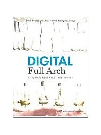 Digital Full Arch: 디지털 무치악 치료의 A to Z