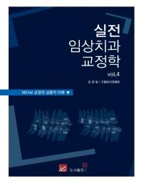실전 임상치과 교정학 vol.4   MEAW 교정의 심층적 이해