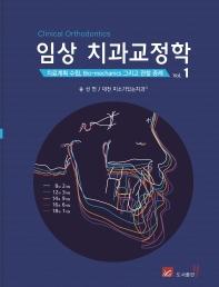 임상 치과교정학. 1 : 치료계획 수립, Bio-mechanics 그리고 관찰 증례
