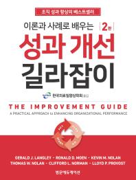 이론과 사례로 배우는 성과개선 길라잡이 : 조직 성과 향상의 베스트셀러