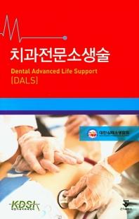 치과전문소생술