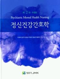 정신건강간호학    수정판 2판