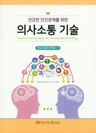 의사 소통 기술: 건강한 인간관계를 위한