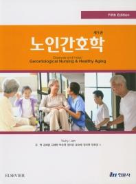 노인간호학  5판