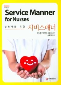 간호사를 위한  서비스매너    개정판 2판