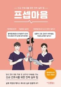 프셉마음: 혈액종양내과(2021)  신규간호사를 위한 진짜 실무 팁