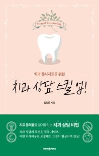 치과 상담 스킬 업! : 치과 종사자들을 위한